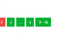 wordpress pagination example